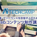 aitechcamp Webコンテンツ作成講座